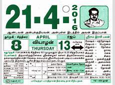 Tamil Monthly Calendar 2019, Tamil Calendar 2019 to 2009