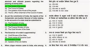 Postal Examination  Official Answer Key Rajasthan Circle