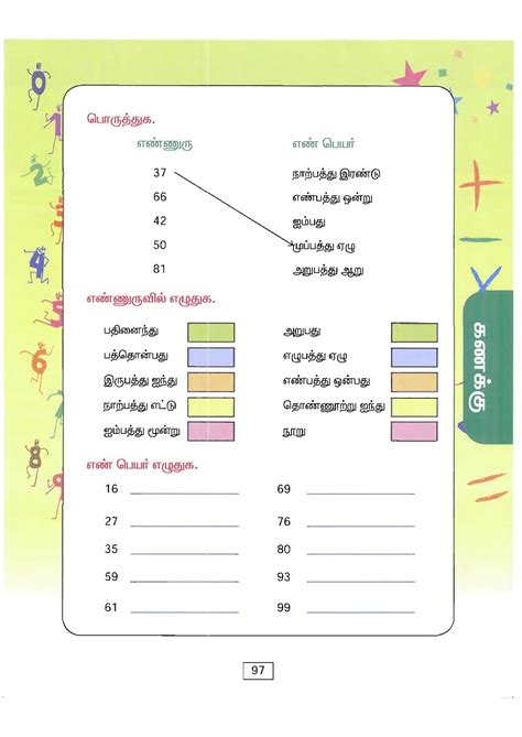 year 4 maths worksheets in tamil std 2 maths worksheets math worksheets for grade 2