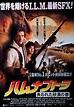 The Mummy 1999 Rachel Weisz Japanese Mini Movie Poster ...