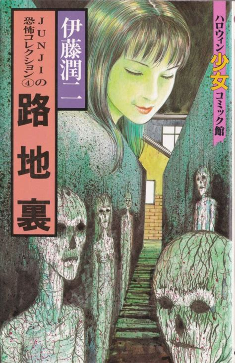 Anime Movie Gore Terbaik 41 Best Images About Junji Ito On Pinterest