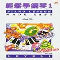 輕鬆學鋼琴1(CDx1) - SCstore.tw   小新樂器館〈台灣樂器購物第一站〉小新吉他館,樂器行家首選