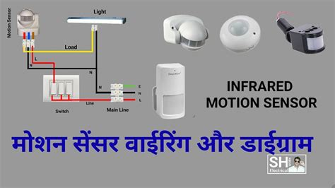 install pir motion sensor connection diagram