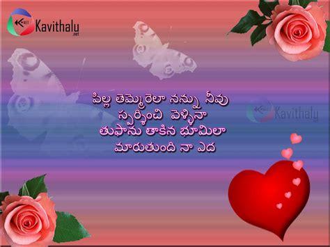 love images  quotes    telugu kavithalunet