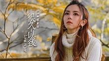G.E.M.鄧紫棋【很久以後 Long After】MV (電影《可不可以,你也剛好喜歡我》主題曲) - YouTube