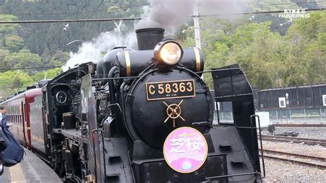 秩父 鉄道 sl