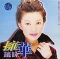 趙詠華:趙詠華1967年5月19日出生於台灣,中國女歌手,影視演員。 1 -百科知識中文網