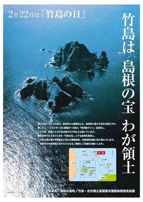 竹島 の 日