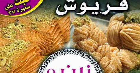 livre de cuisine samira pdf zine wa hema griwech قريوش زين وهمة تحميل كتب الطبخ