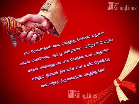 marriage day wishes  tamil tamilkillinglinescom