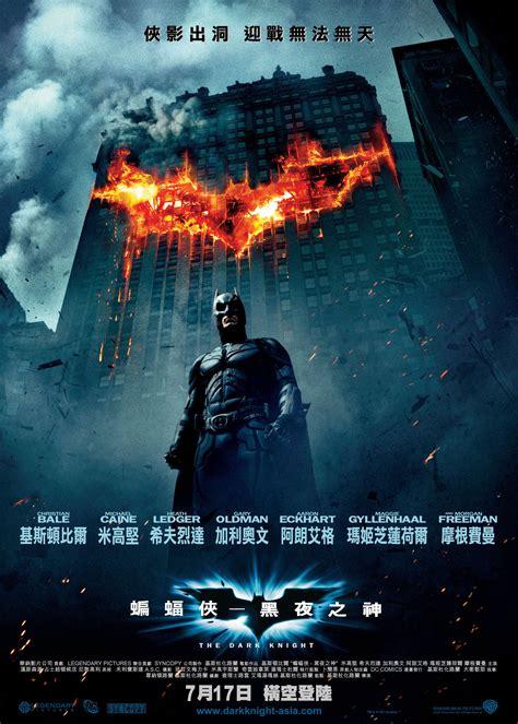 fh  dark knight batman newsde