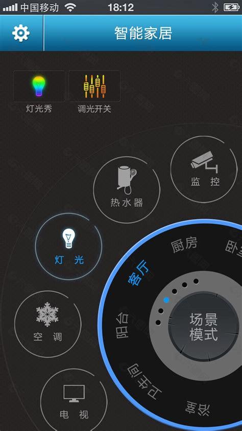 智能家居app 手机 界面网页UI素材免费下载(图片编号:5265882)-六图网