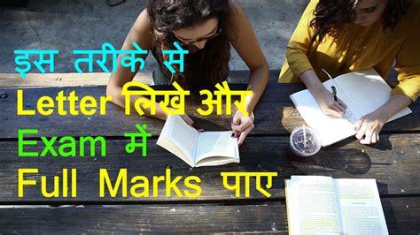 letter likhne ka tarika  english class  english