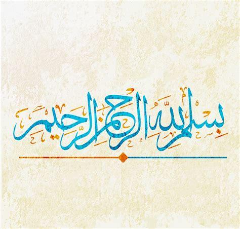 42 Bismillah Wallpaper Full HD Pictures For Slides
