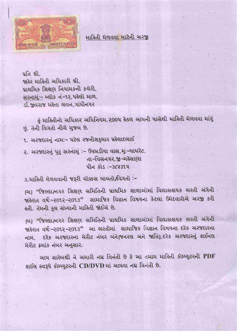 job application letter gujarati professional resumes
