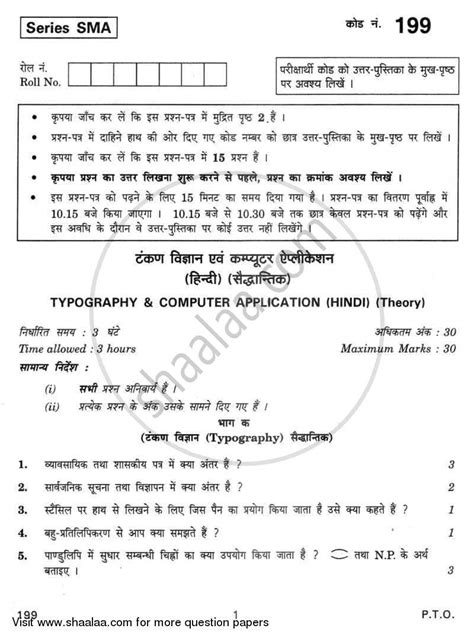 Question Paper - Typography and Computer Applications