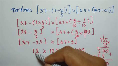 เตรียม สอบ เข้า ม 1 ep 63 การบวก ลบ คูณ หาร เลขทศนิยม และ เศษส่วน - YouTube