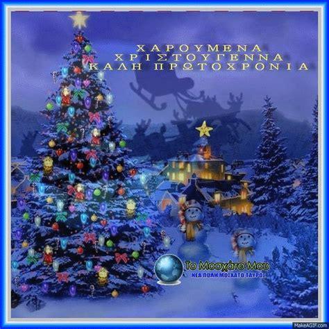 Το my mosxato εύχεται σε όλους Καλά Χριστούγεννα και Καλή
