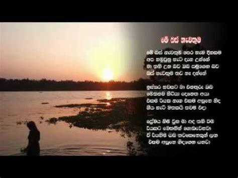 Me Bus Navatuma  Punsiri Soisa Youtube