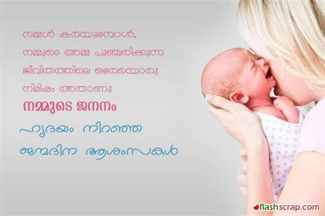 gift  mother flashscrapcom
