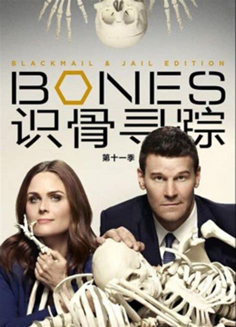 识骨寻踪 第十二季(Bones)-电视剧-腾讯视频