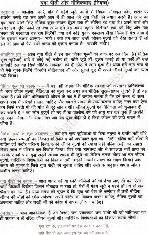Mahatma gandhi essay in marathi
