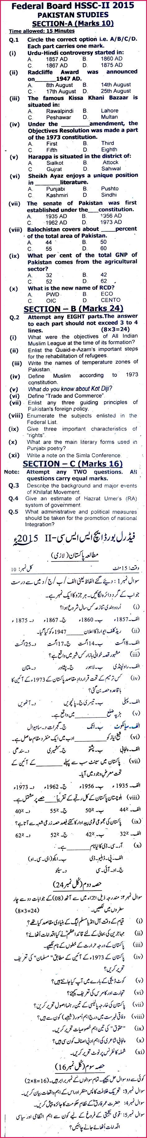 urdu  fbise  paper   fabtemplatez