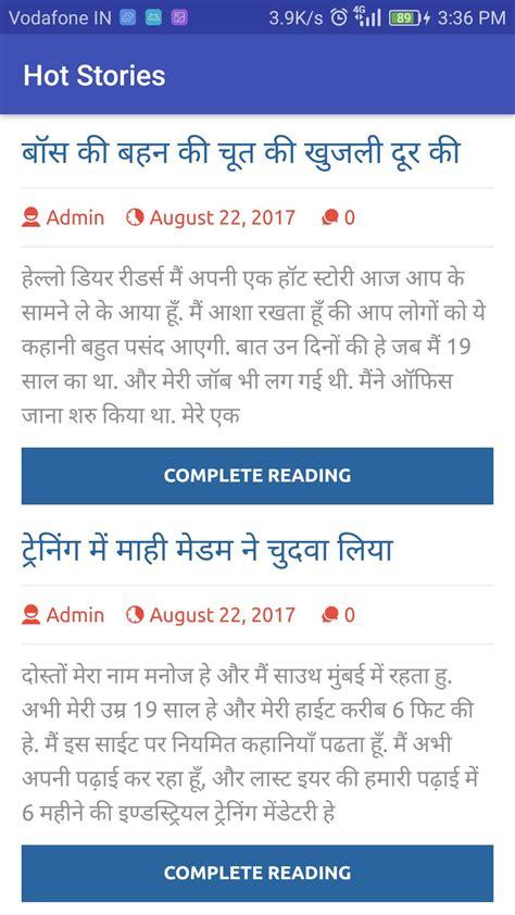 Hindi Sex Stories हिंदी सेक्स स्टोरी For Android Apk