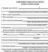 оформление загранпаспорта на ребенка красноярск