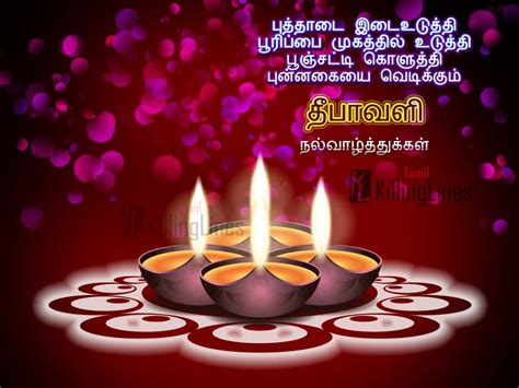 diwali  tamil wishes  whatsapp tamil