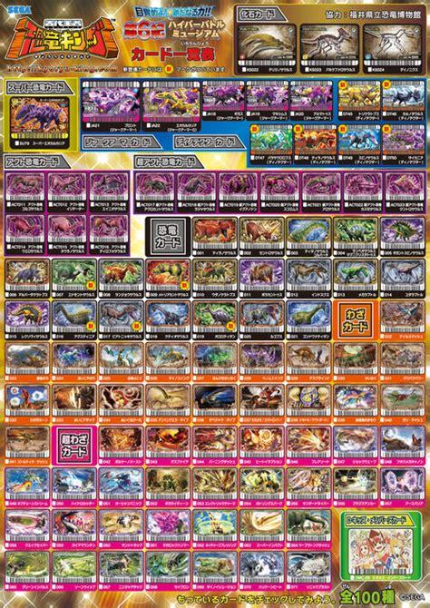list  dinosaur cards dinosaur king wikia