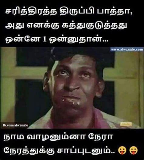Tamil Memes - best 25 tamil jokes ideas on pinterest vadivelu memes tamil love memes and tamil