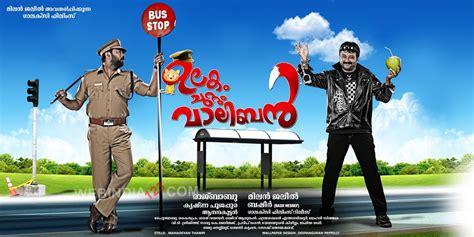 ulakam chuttum valiban malayalam  trailer review stills