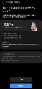 Samsung Galaxy S20 U2019s Second Ota Update Brings Camera