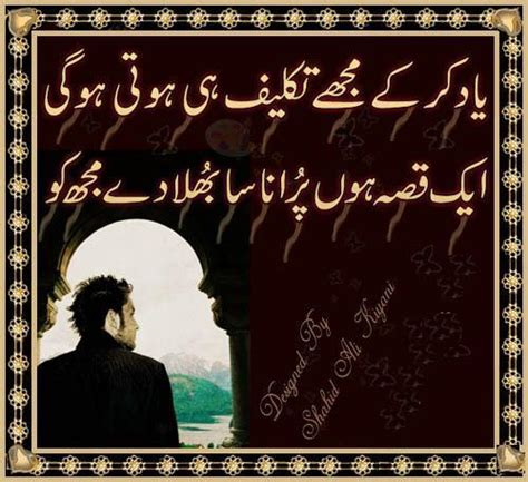 kuch ashar urdu picture poetry picture poetry