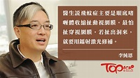 李純恩:飛蚊症可大可小 - 香港經濟日報 - TOPick - 觀點 - City - D170727