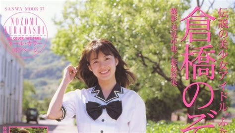 Nozomi Kurahashi Get Body Massage Japan Idol Video For You