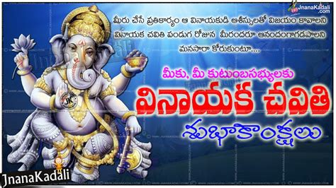 ganesh chaturthi telugu quotes and messages wishes sms wallpapers jnana kadali