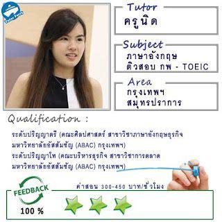 เรียนพิเศษที่บ้าน: เรียนภาษาอังกฤษ ติวสอบ กพ.สอบ TOEIC กับ ...