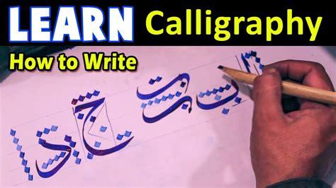 learn arabic calligraphy lesson  basics arabic