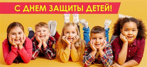 03.06 день святых константин и елена. Поздравляем с Днем защиты детей!