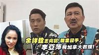 余祥銓志向寫「職業殺手」 李亞萍飛加拿大救援! - YouTube