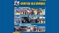 【政情網上行】林鄭月娥新正頭四圍走 | Now 新聞