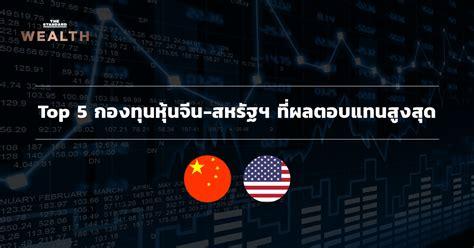 'กองทุนหุ้นจีน-สหรัฐฯ' ทางเลือกการลงทุนที่ปัจจัยบวกรออยู่ ...