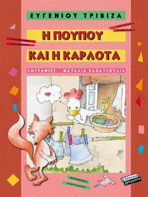 sofiaadamoubooks pasxalina eoima  images  books