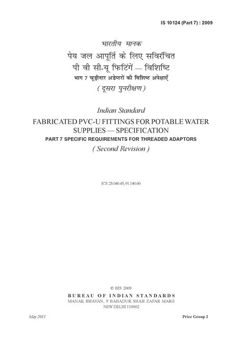 bureau of standards bureau of indian standards i s i sic