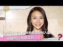 【港姐2019】大熱黃嘉雯順利入圍 德國男友來港支持 - YouTube