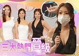 港姐:負聞纏身!賴琦媛食煙無礙晉級 即時新聞 繽FUN星網 on.cc東網