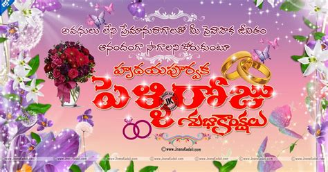 telugu marriage day wishes pelliroju subhakankshalu