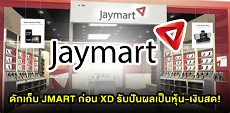ดักเก็บ JMART ก่อนขึ้น XD พรุ่งนี้รับปันผล
